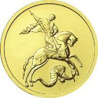 Георгий победоносец, золото, реверс.jpg